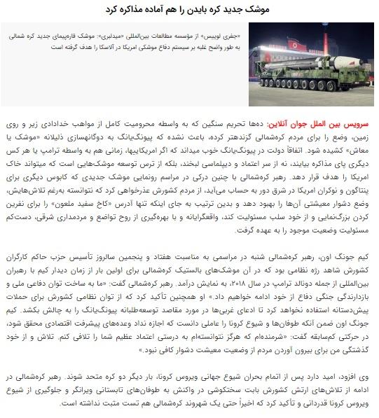 مانشيت إيران: طهران وعواصم الإقليم.. هل تشكل التجارة مدخلًا نحو السياسة؟ 7