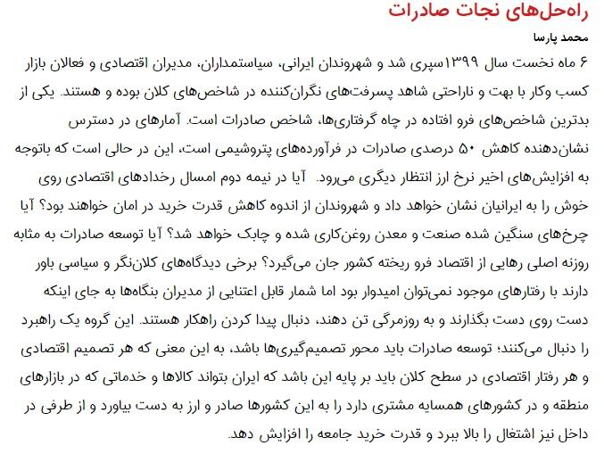 مانشيت إيران: طهران وعواصم الإقليم.. هل تشكل التجارة مدخلًا نحو السياسة؟ 9