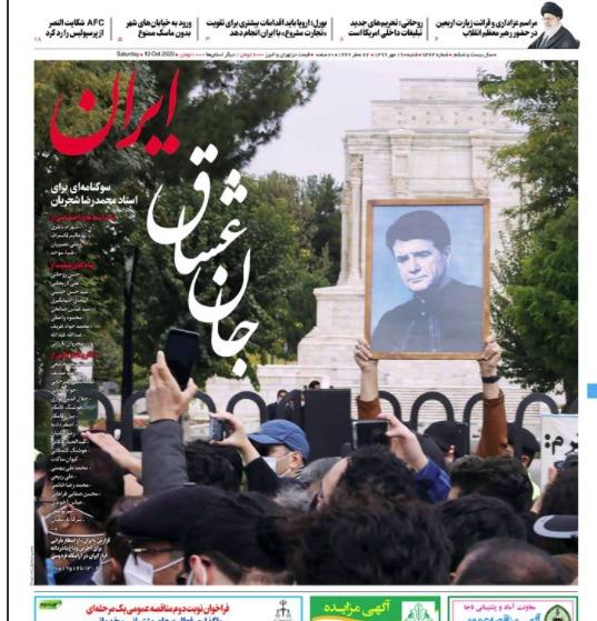 السياسة تفرّق ما يجمعه الفن: رحيل شجريان بين الأصوليين والإصلاحيين 3