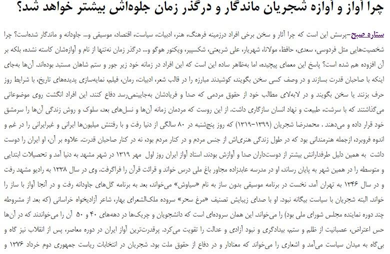 السياسة تفرّق ما يجمعه الفن: رحيل شجريان بين الأصوليين والإصلاحيين 2
