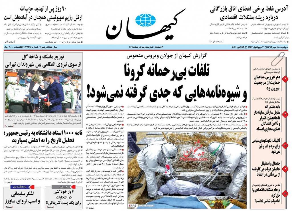 مانشيت إيران: هل تكسر إيران الجمود في محادثات السلام الأفغانية؟ 2