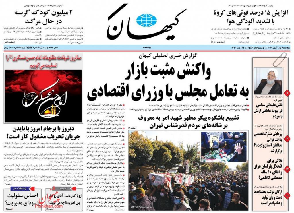مانشيت إيران: هل تُحل مشاكل إيران باستجواب الرئيس في البرلمان؟ 3