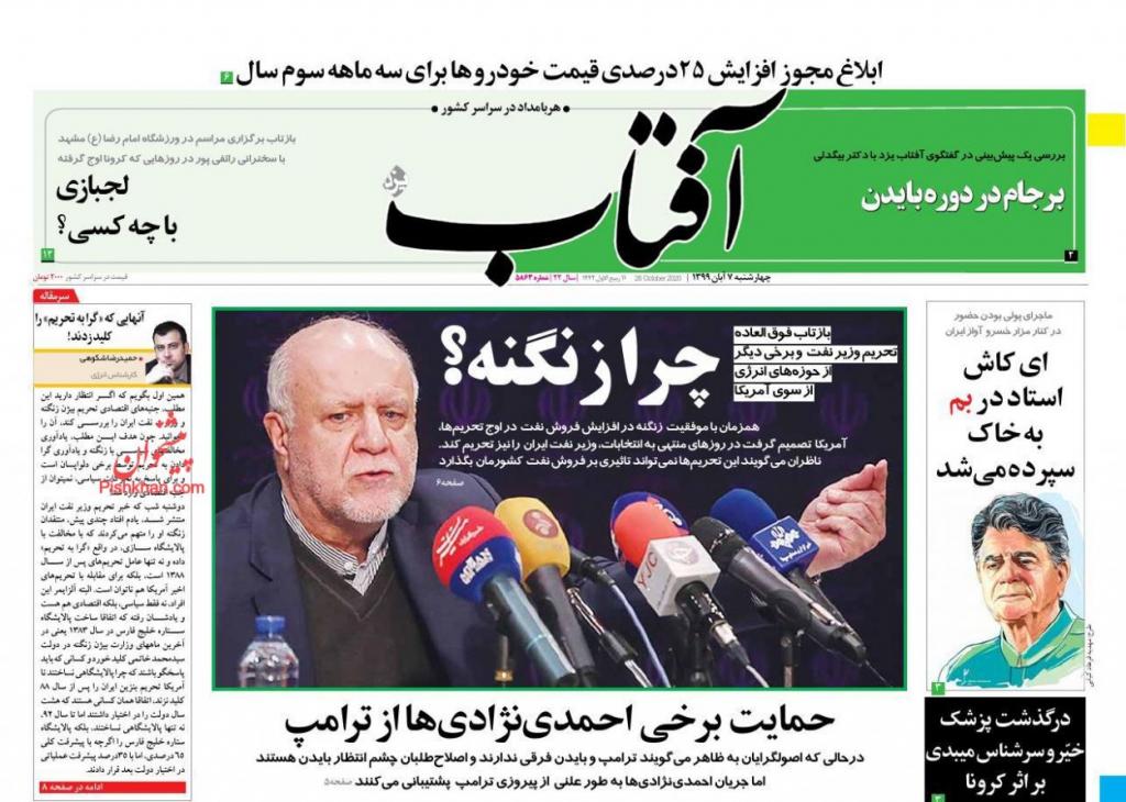 أبرز عناوين الصحف الإيرانية 1