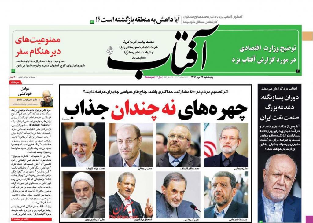مانشيت إيران: هل يشكّل انتخاب بايدن خيارًا مريحًا لإيران والأطراف الأوروبية؟ 2