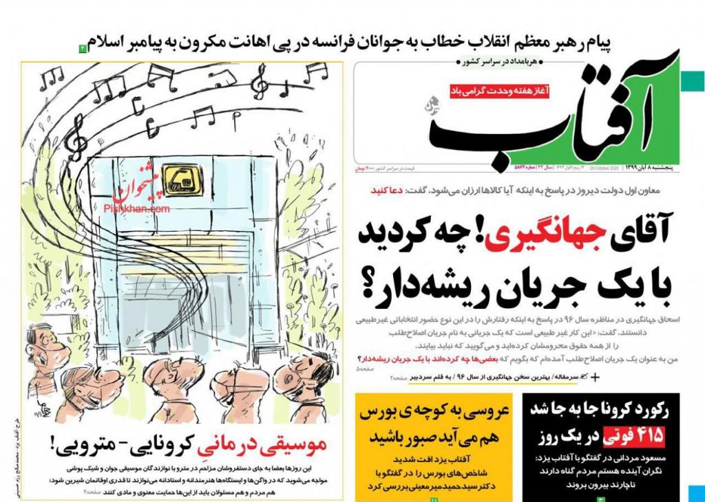 أبرز العناوين في الصحف الإيرانية 5