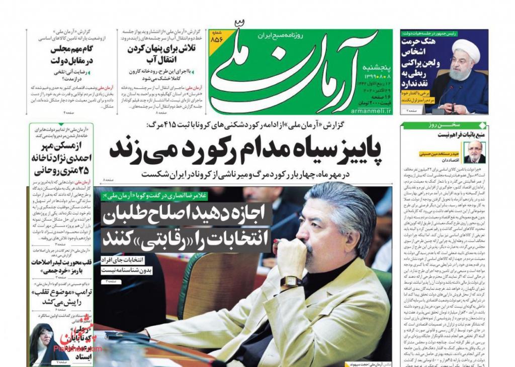 أبرز العناوين في الصحف الإيرانية 1