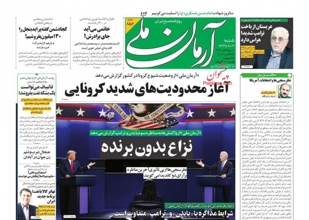 مانشيت إيران: منحنى التضخم في تصاعد.. ما أخر الأرقام؟ 3