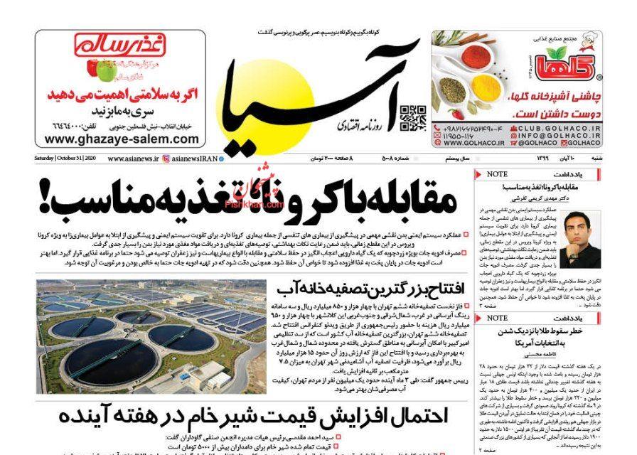 أبرز العناوين في الصحف الإيرانية 4