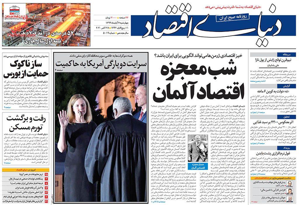 أبرز عناوين الصحف الإيرانية 9