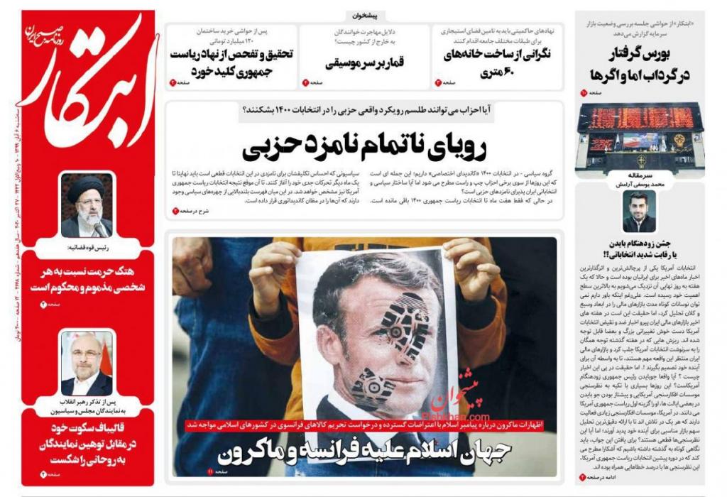 مانشيت إيران: دعوات لطرد السفير الفرنسي من طهران 2