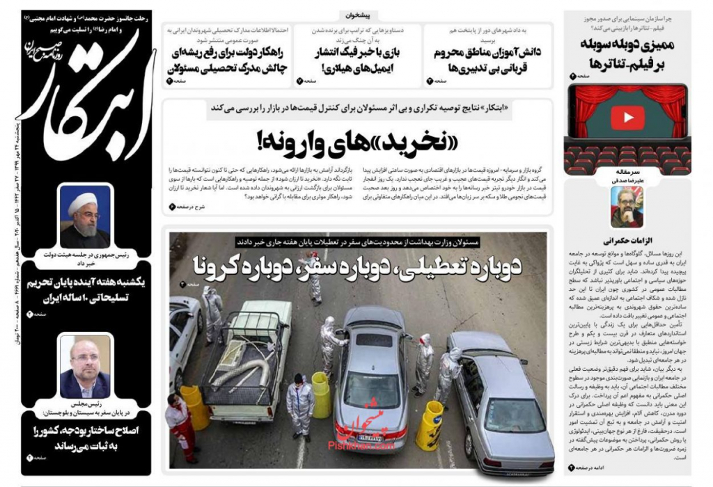 مانشيت إيران: هل يشكّل انتخاب بايدن خيارًا مريحًا لإيران والأطراف الأوروبية؟ 3