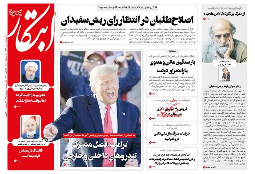 أبرز العناوين في الصحف الإيرانية 6