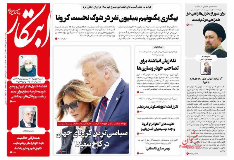 مانشيت إيران: معارك كاراباخ تحرك الشعور القومي.. هل وقعت إيران في الفخ؟ 3
