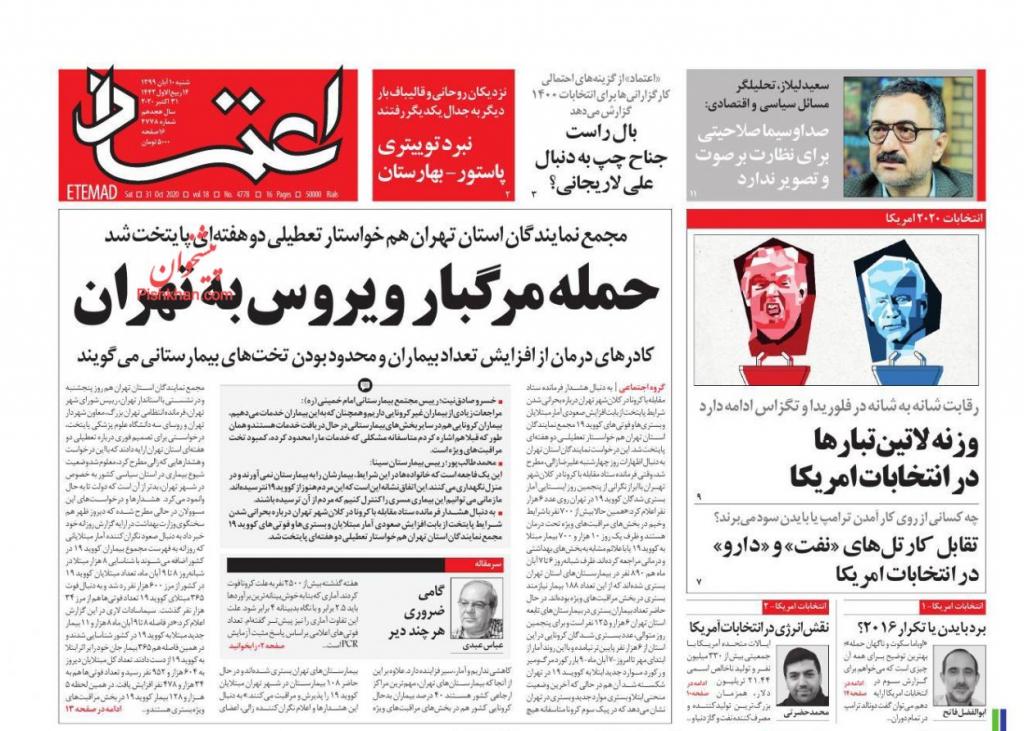 مانشيت إيران: طهران والانتخابات الأميركية.. هل يختلف بايدن عن ترامب؟ 1