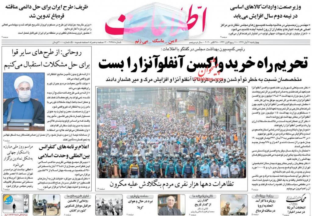 مانشيت إيران: كيف ينظر الإصلاحيون والمتشددون في إيران للانتخابات الأميركية؟ 2