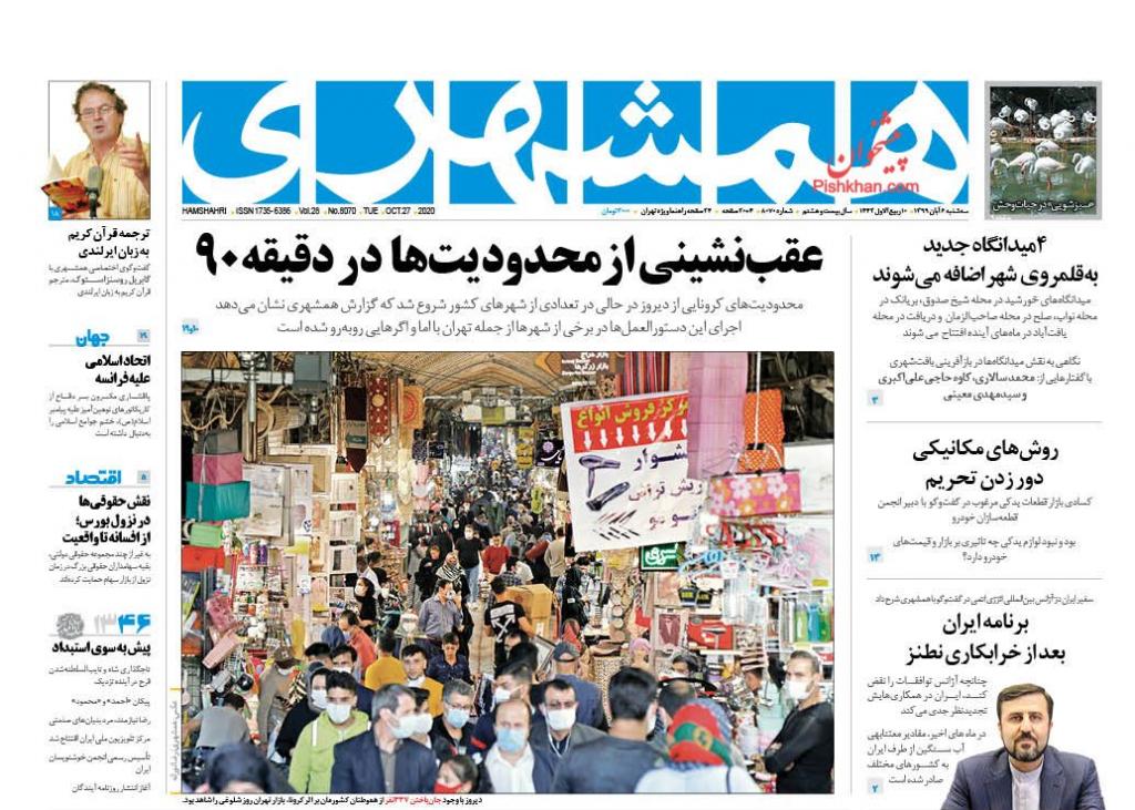 مانشيت إيران: دعوات لطرد السفير الفرنسي من طهران 4