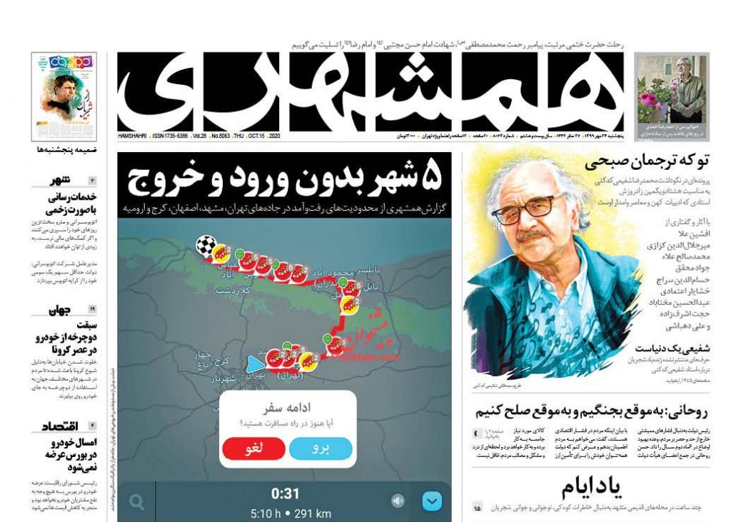 مانشيت إيران: هل يشكّل انتخاب بايدن خيارًا مريحًا لإيران والأطراف الأوروبية؟ 8