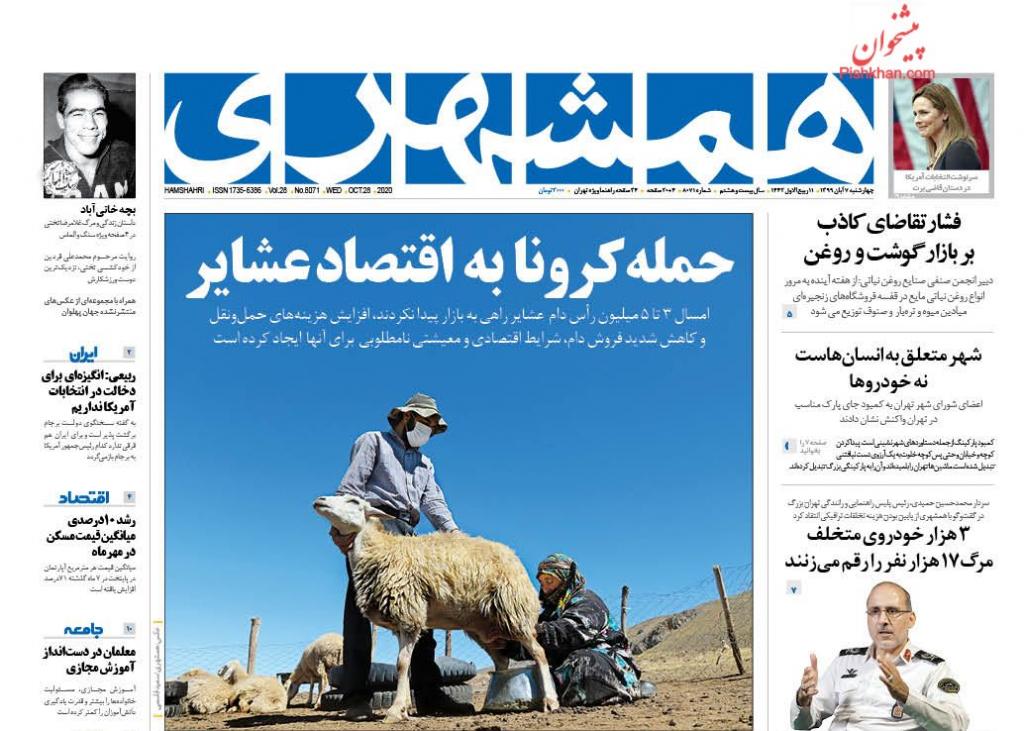 أبرز عناوين الصحف الإيرانية 10
