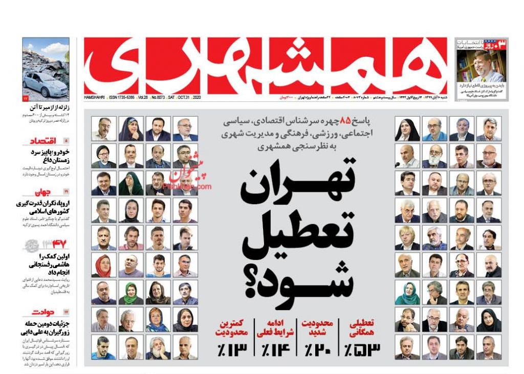 مانشيت إيران: طهران والانتخابات الأميركية.. هل يختلف بايدن عن ترامب؟ 4