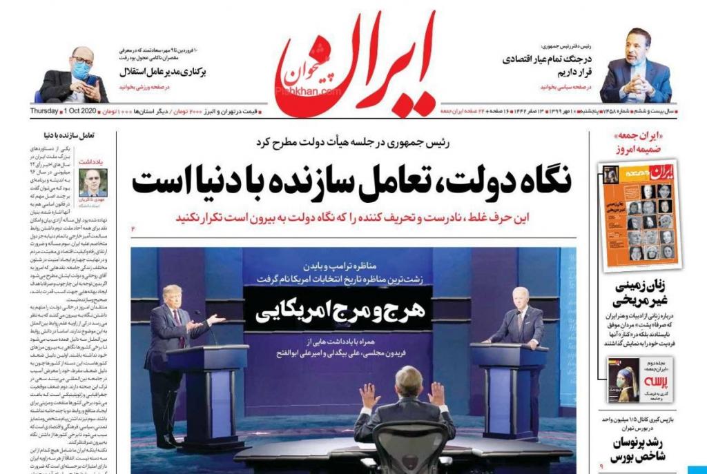 مانشيت إيران: مناظرة ترامب وبايدن كشفت زيف النظام الديمقراطي الليبرالي 2