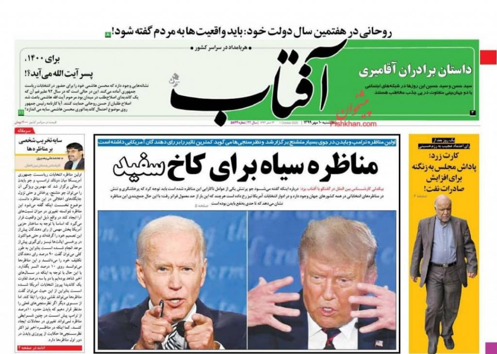 مانشيت إيران: مناظرة ترامب وبايدن كشفت زيف النظام الديمقراطي الليبرالي 5