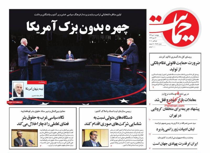 مانشيت إيران: مناظرة ترامب وبايدن كشفت زيف النظام الديمقراطي الليبرالي 6