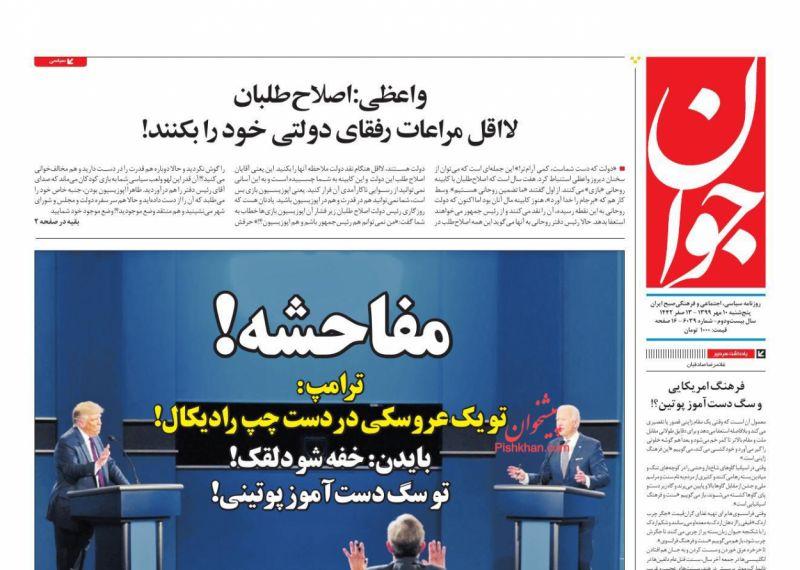 مانشيت إيران: مناظرة ترامب وبايدن كشفت زيف النظام الديمقراطي الليبرالي 3