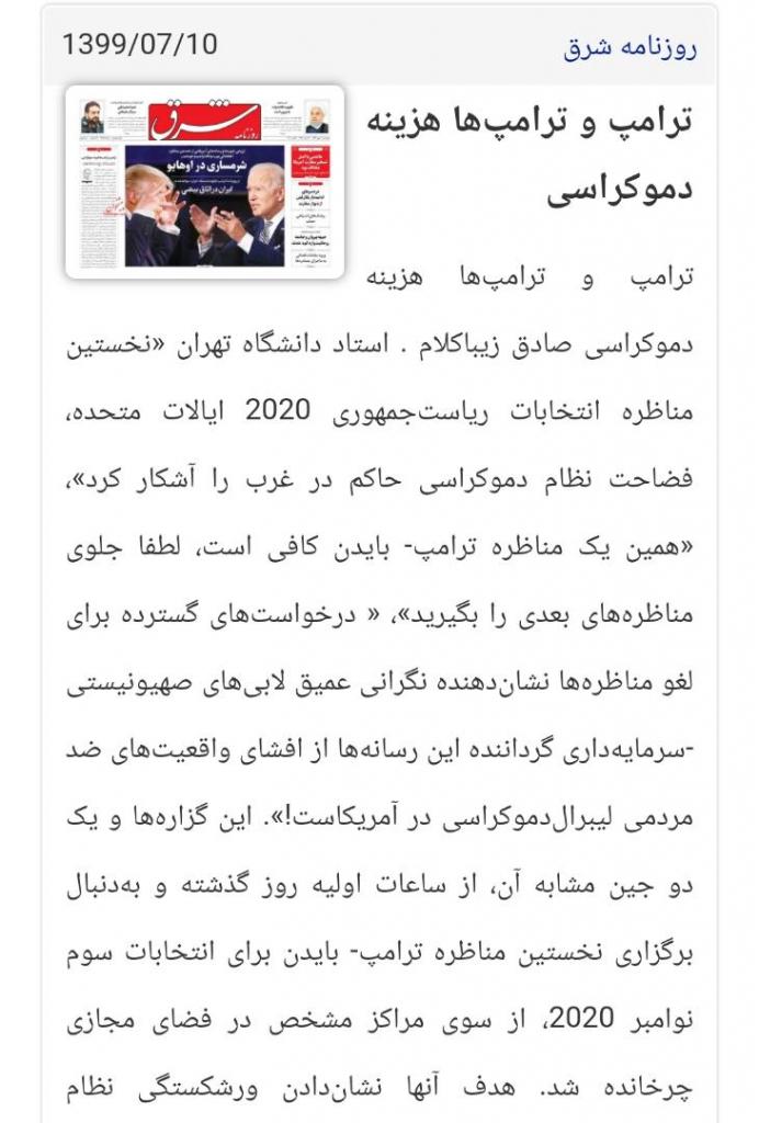مانشيت إيران: مناظرة ترامب وبايدن كشفت زيف النظام الديمقراطي الليبرالي 10
