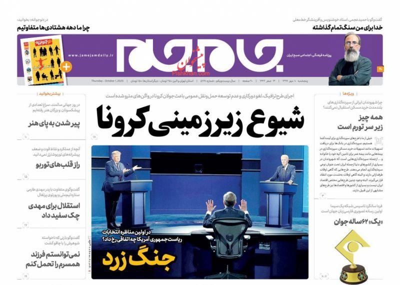مانشيت إيران: مناظرة ترامب وبايدن كشفت زيف النظام الديمقراطي الليبرالي 8