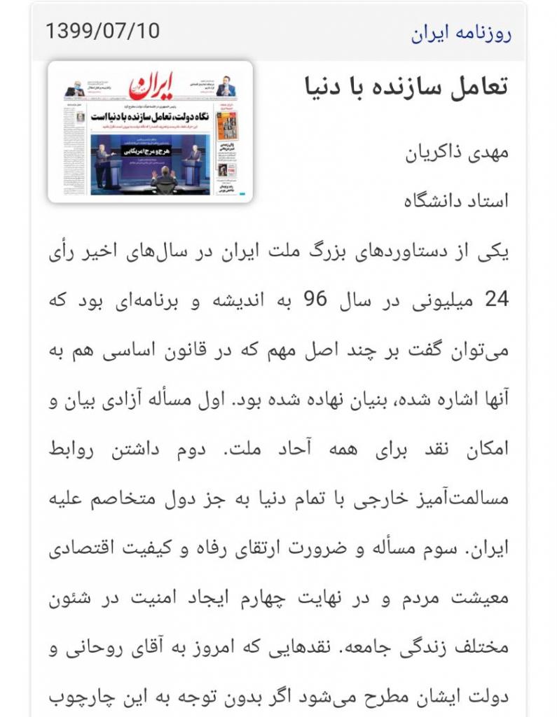 مانشيت إيران: مناظرة ترامب وبايدن كشفت زيف النظام الديمقراطي الليبرالي 11