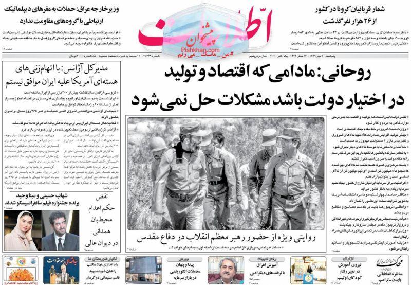 مانشيت إيران: مناظرة ترامب وبايدن كشفت زيف النظام الديمقراطي الليبرالي 1
