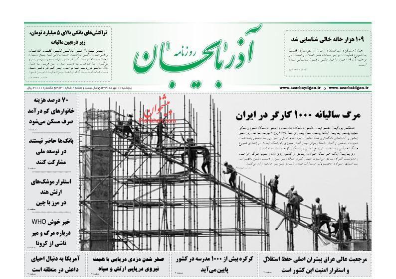 مانشيت إيران: مناظرة ترامب وبايدن كشفت زيف النظام الديمقراطي الليبرالي 9