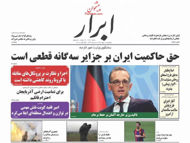 مانشيت إيران: مناظرة ترامب وبايدن كشفت زيف النظام الديمقراطي الليبرالي 7