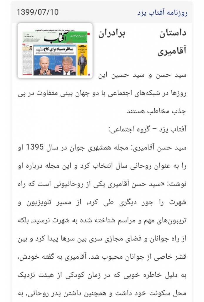 مانشيت إيران: مناظرة ترامب وبايدن كشفت زيف النظام الديمقراطي الليبرالي 12