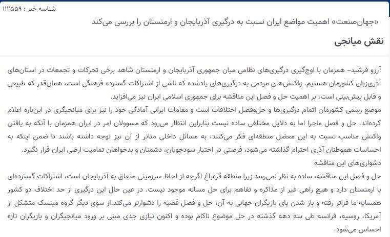 مانشيت إيران: معارك كاراباخ تحرك الشعور القومي.. هل وقعت إيران في الفخ؟ 8