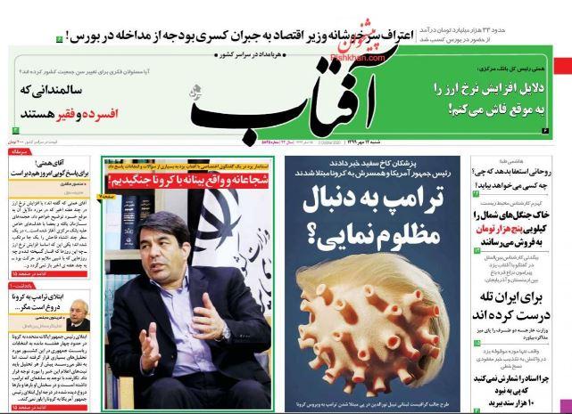 مانشيت إيران: معارك كاراباخ تحرك الشعور القومي.. هل وقعت إيران في الفخ؟ 1