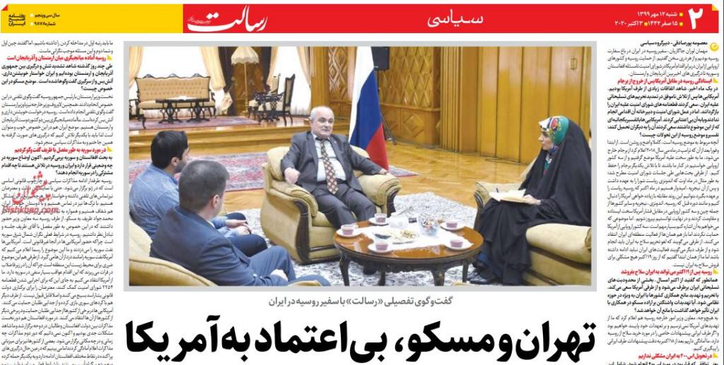 مانشيت إيران: معارك كاراباخ تحرك الشعور القومي.. هل وقعت إيران في الفخ؟ 10