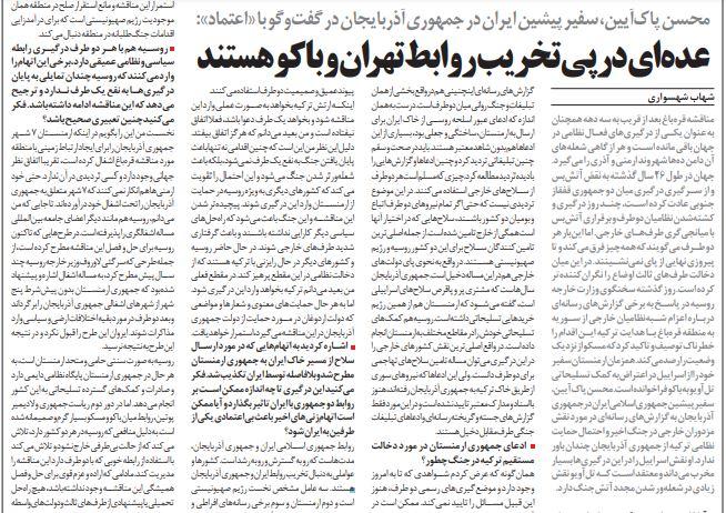 مانشيت إيران: معارك كاراباخ تحرك الشعور القومي.. هل وقعت إيران في الفخ؟ 9