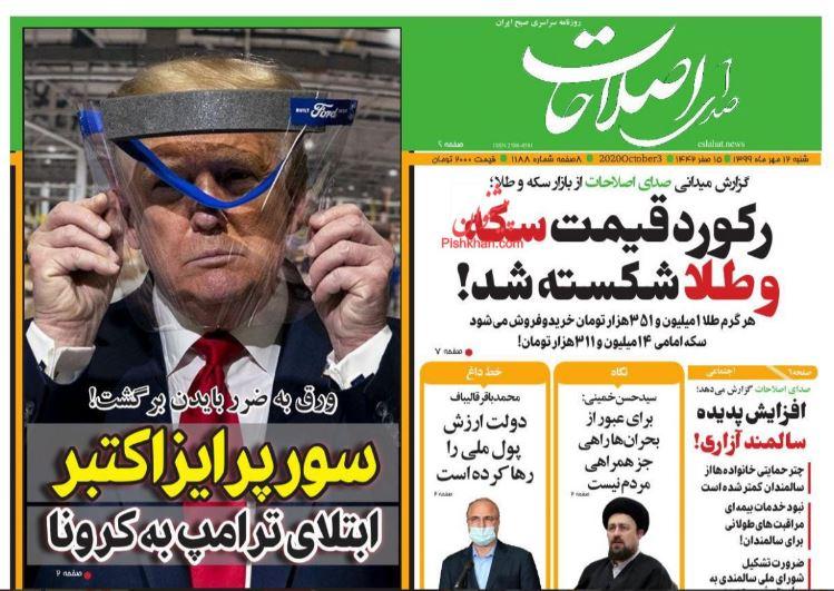 مانشيت إيران: معارك كاراباخ تحرك الشعور القومي.. هل وقعت إيران في الفخ؟ 7