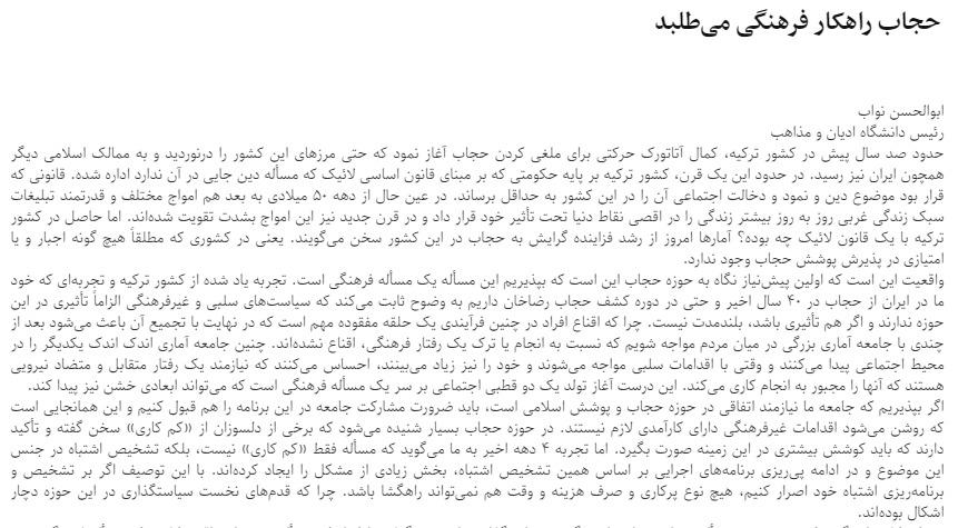 "مانشيت إيران: أميركا تخوض ""حرب عملة"" على إيران 8"