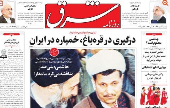 "مانشيت إيران: أميركا تخوض ""حرب عملة"" على إيران 7"