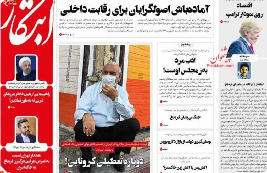 "مانشيت إيران: أميركا تخوض ""حرب عملة"" على إيران 1"