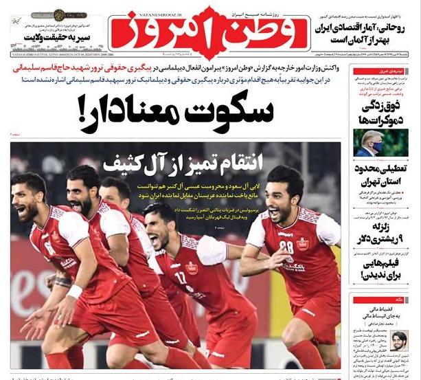 "مانشيت إيران: أميركا تخوض ""حرب عملة"" على إيران 4"