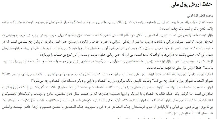 "مانشيت إيران: أميركا تخوض ""حرب عملة"" على إيران 10"