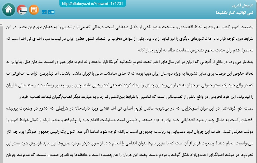 "مانشيت إيران: أميركا تخوض ""حرب عملة"" على إيران 9"