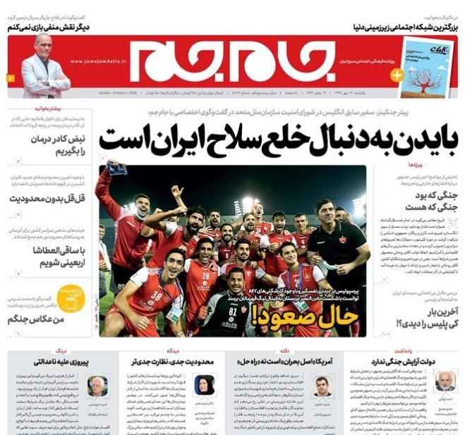 "مانشيت إيران: أميركا تخوض ""حرب عملة"" على إيران 3"