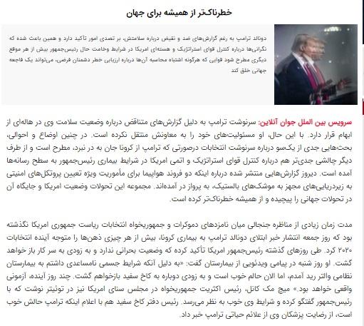 مانشيت إيران: ما هو أفضل دور لإيران في أزمة ناغورنو كاراباخ؟ 9