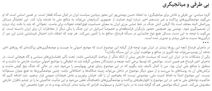 مانشيت إيران: ما هو أفضل دور لإيران في أزمة ناغورنو كاراباخ؟ 7