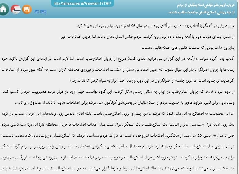 مانشيت إيران: ما هو أفضل دور لإيران في أزمة ناغورنو كاراباخ؟ 8