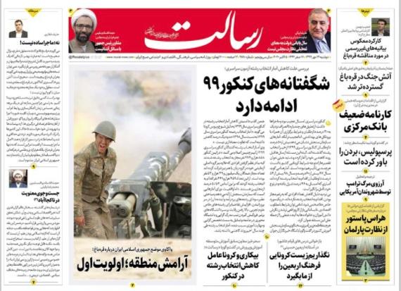 مانشيت إيران: ما هو أفضل دور لإيران في أزمة ناغورنو كاراباخ؟ 6
